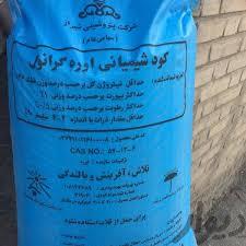 قیمت ویژه کود اوره 46 درصد شیراز