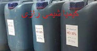 کیمیا شیمی رازی