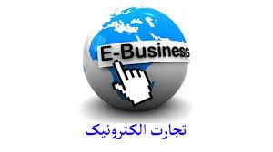 تجارت الکترونیک
